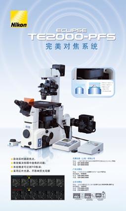 尼康工业显微镜杂志广告设计|汉星广告设计|国际